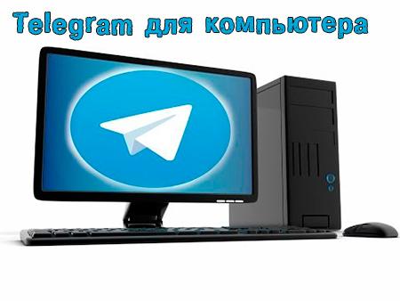 telegram-dly-komputera