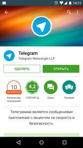 kak-ustanovit-telegram