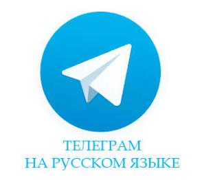 Telegram-Messenger-rusifikator