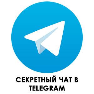 Telegram_secret-chat