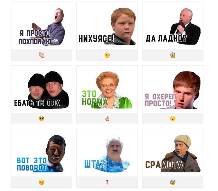 mem-stikers