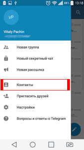 novii-kontakt-v-telegramm-(3)
