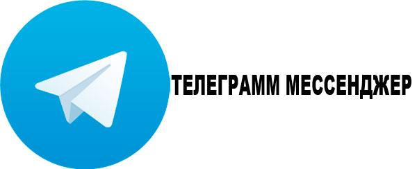 telegramm-messenger