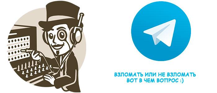 vzlom-telegramm