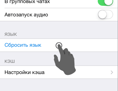 russki-yazaik-telegram-na-iphone (1)