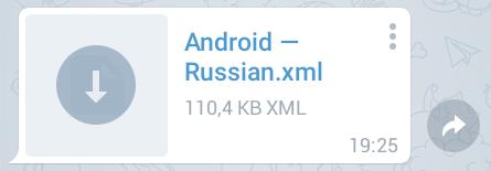 Файл локализации