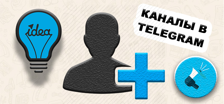 Как подписаться на канал в Telegram