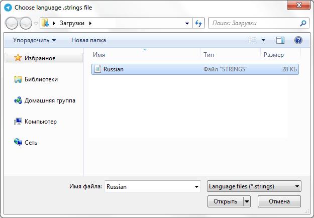 Выберем файл локализации