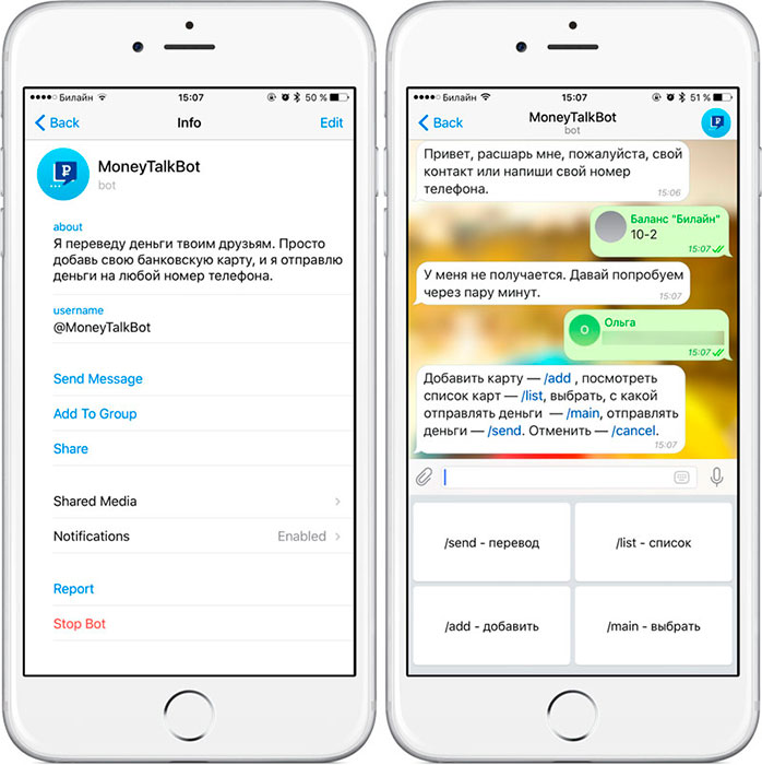 Создать бота в Телеграмм