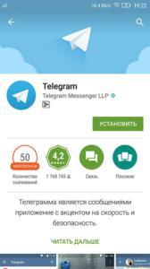 Как установить Telegram на Андроид