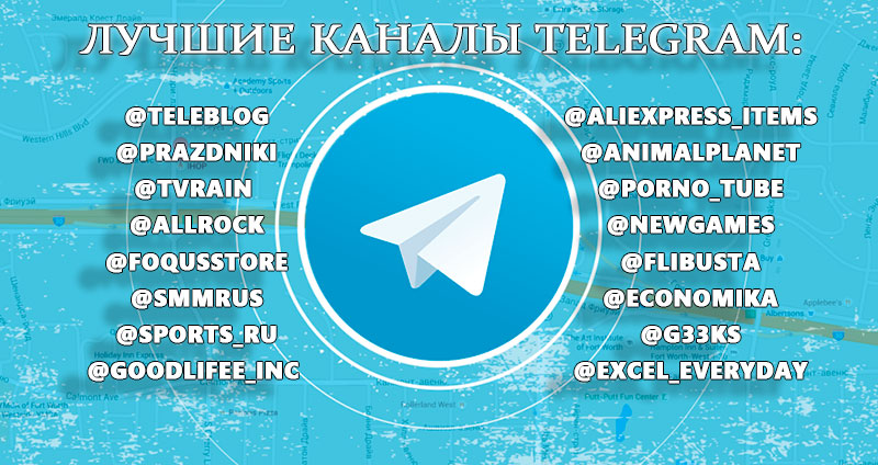 Интересные каналы в Telegram