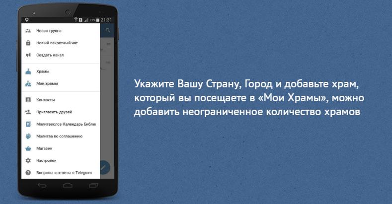 Православный Телеграмм