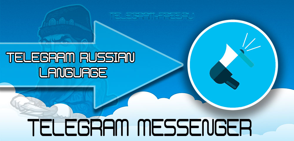 Telegram Russian Language