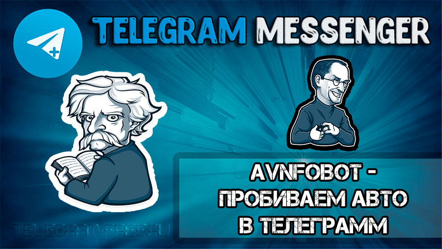 Avinfobot Telegram