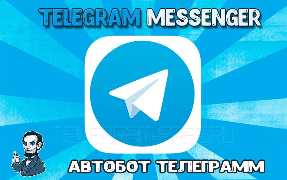 Автобот Телеграмм