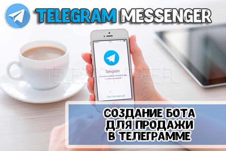 Бот Телеграмм для продажи