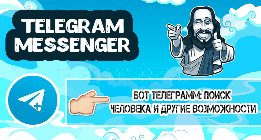 Поиск в Телеграмме