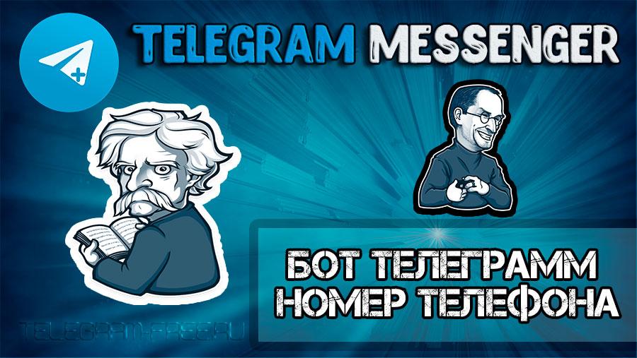 Бот Телеграмм Номер телефона