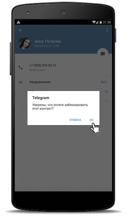 Черный список в Телеграмме