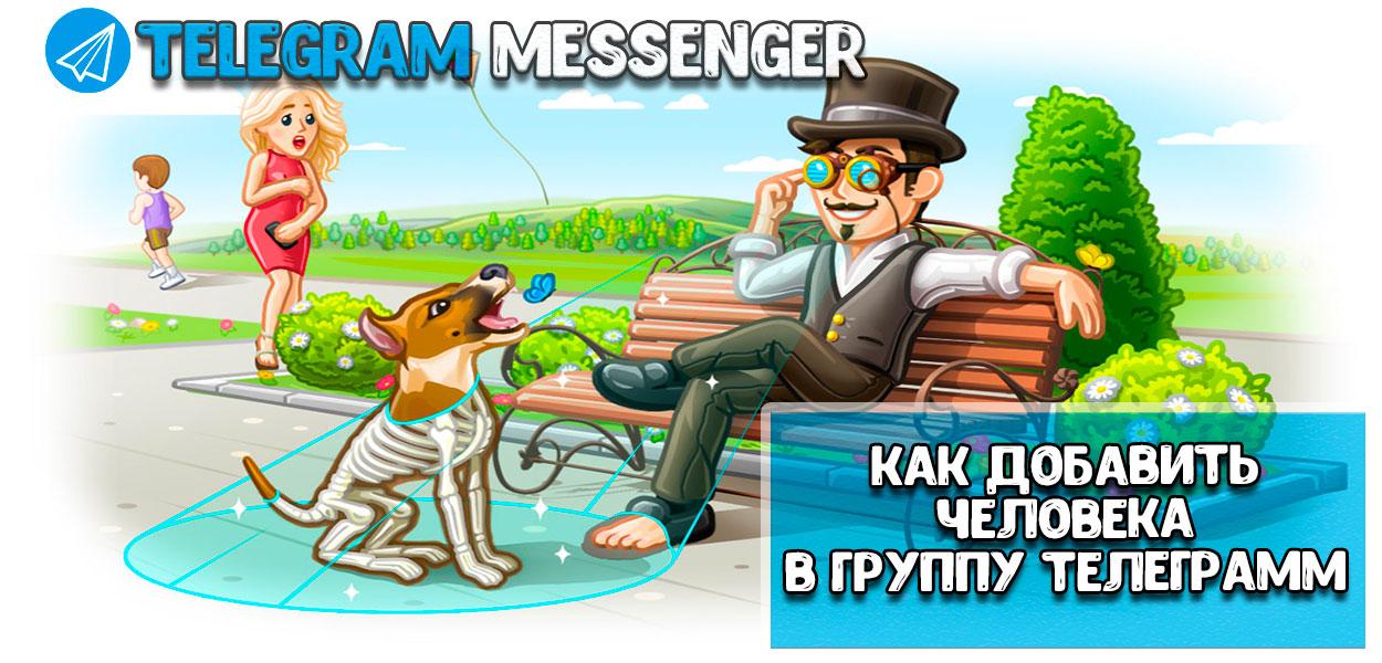 Добавить человека в группу Телеграмм
