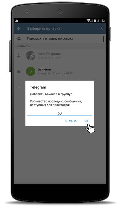 Добавить в чат в Телеграмме