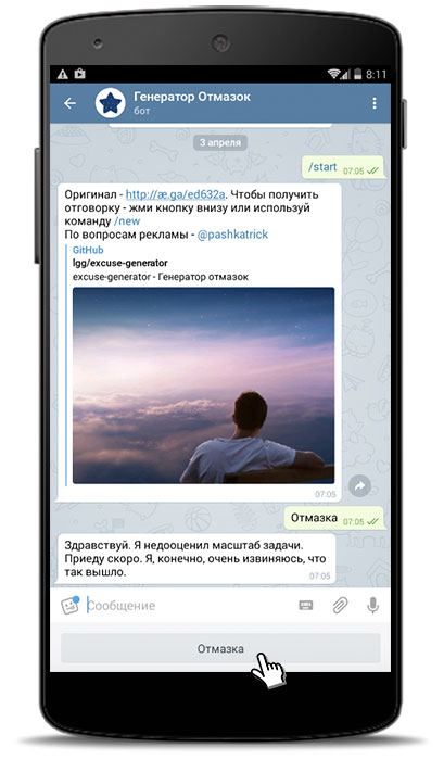 Генератор отмазок Телеграмм