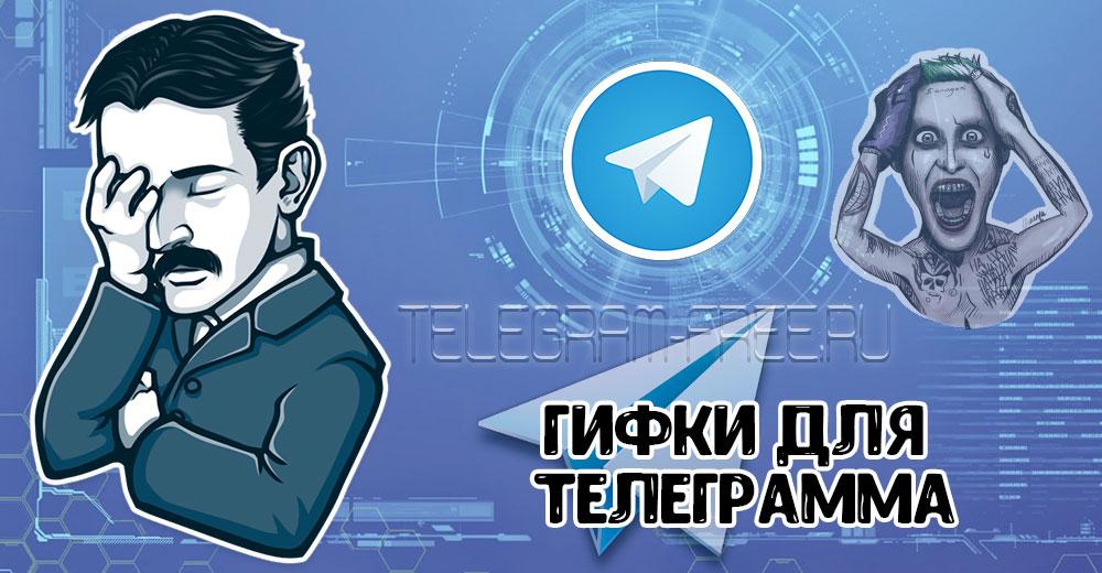 Гифки для Телеграмма