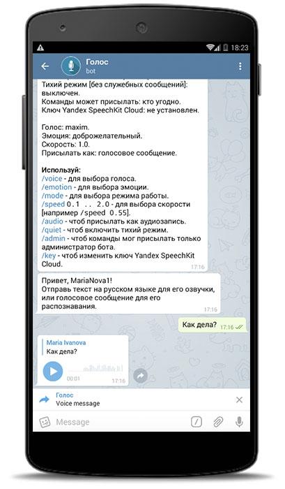 Голосовой бот Телеграмм