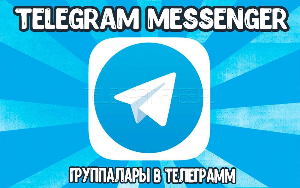 Телеграмм группалары