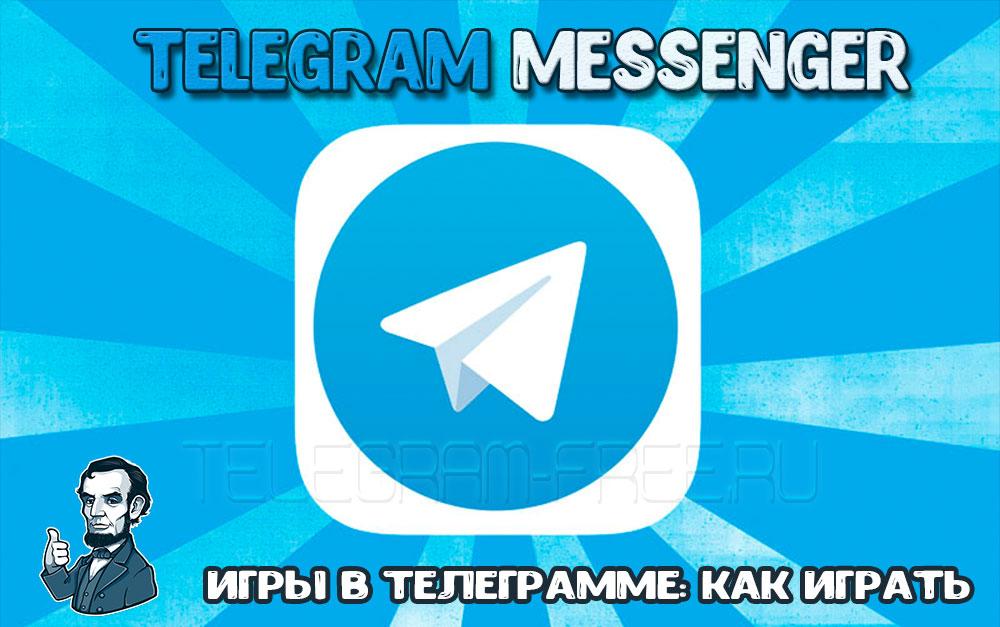 Игры в телеграмме