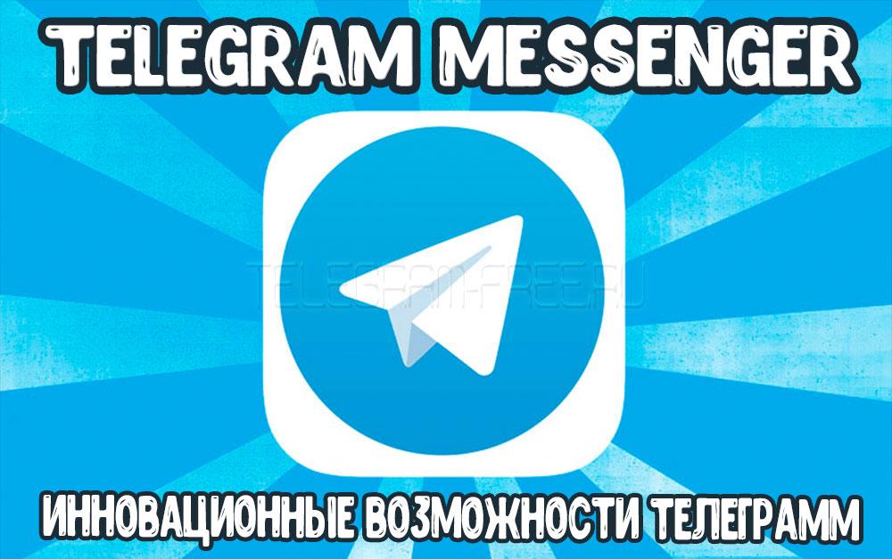Возможности Телеграмм