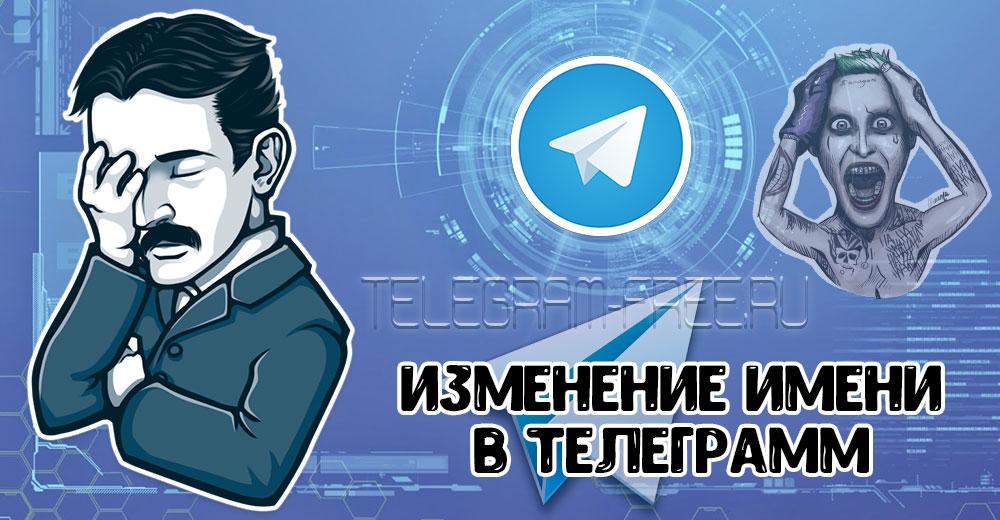Поменять имя в Телеграмме