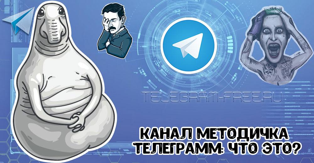 Канал методичка телеграмм