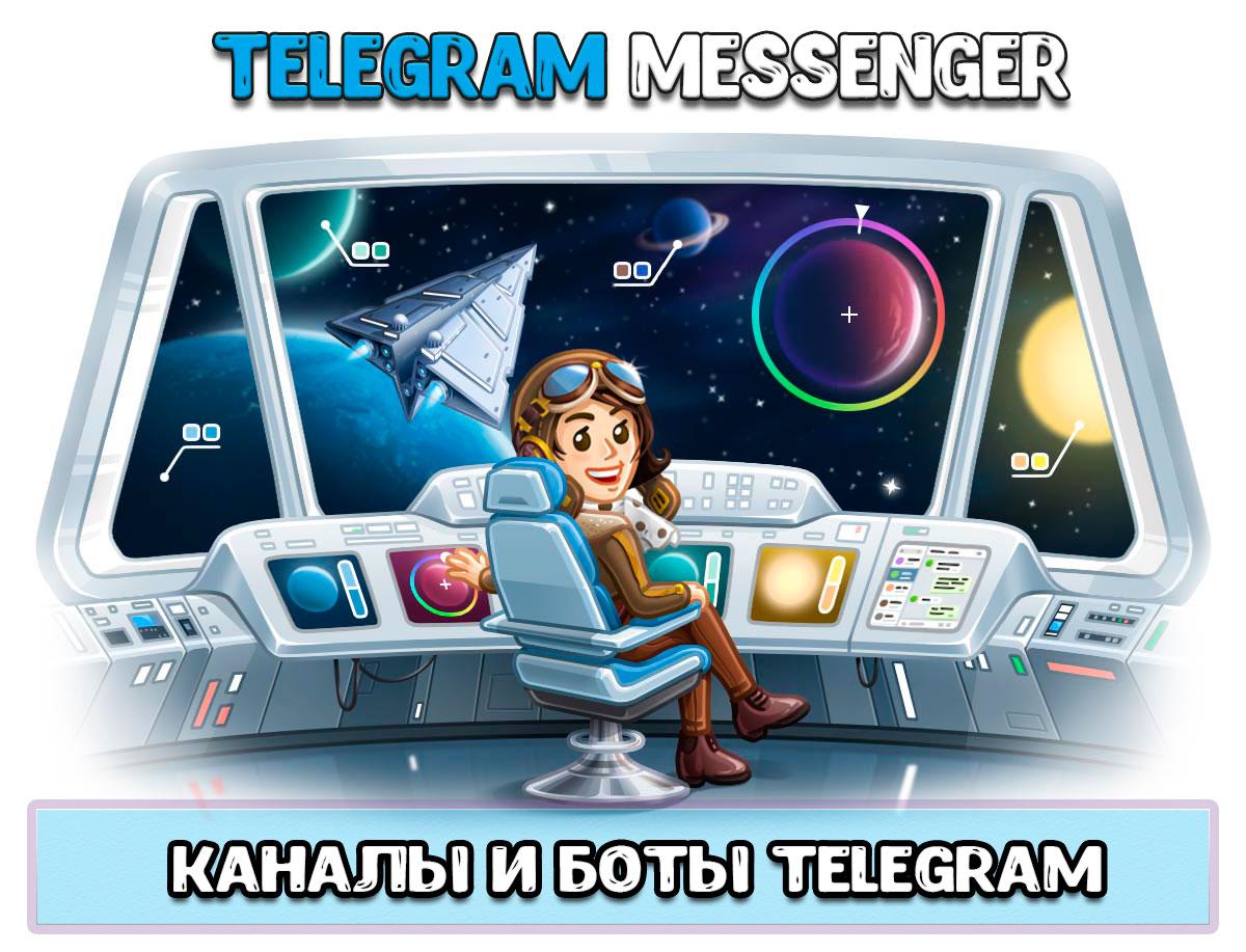 Каналы и боты telegram
