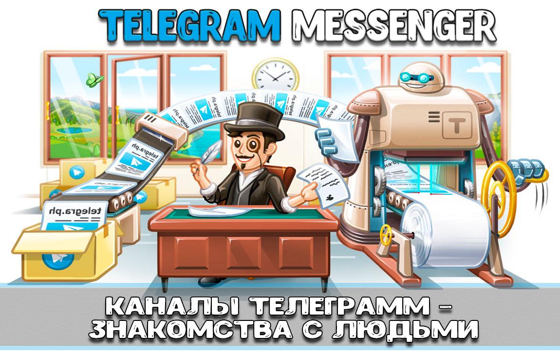 Каналы телеграмм знакомства
