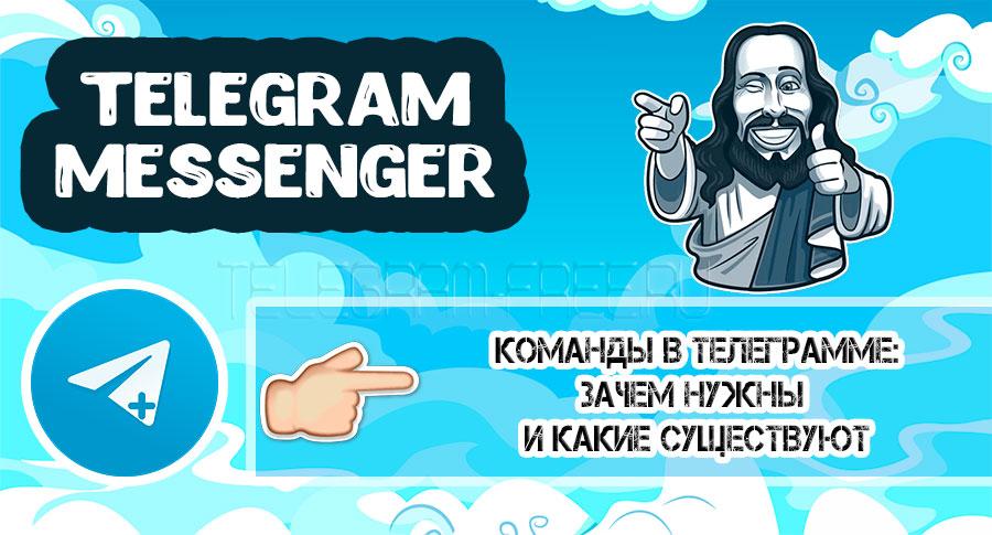 Команды в Телеграмме