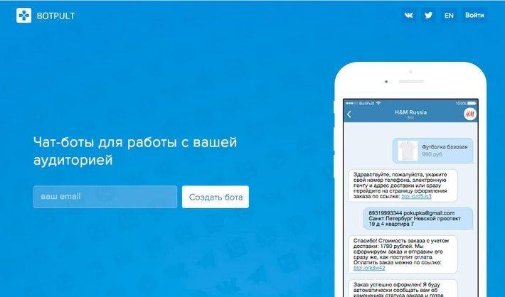 Конструктор ботов Telegram