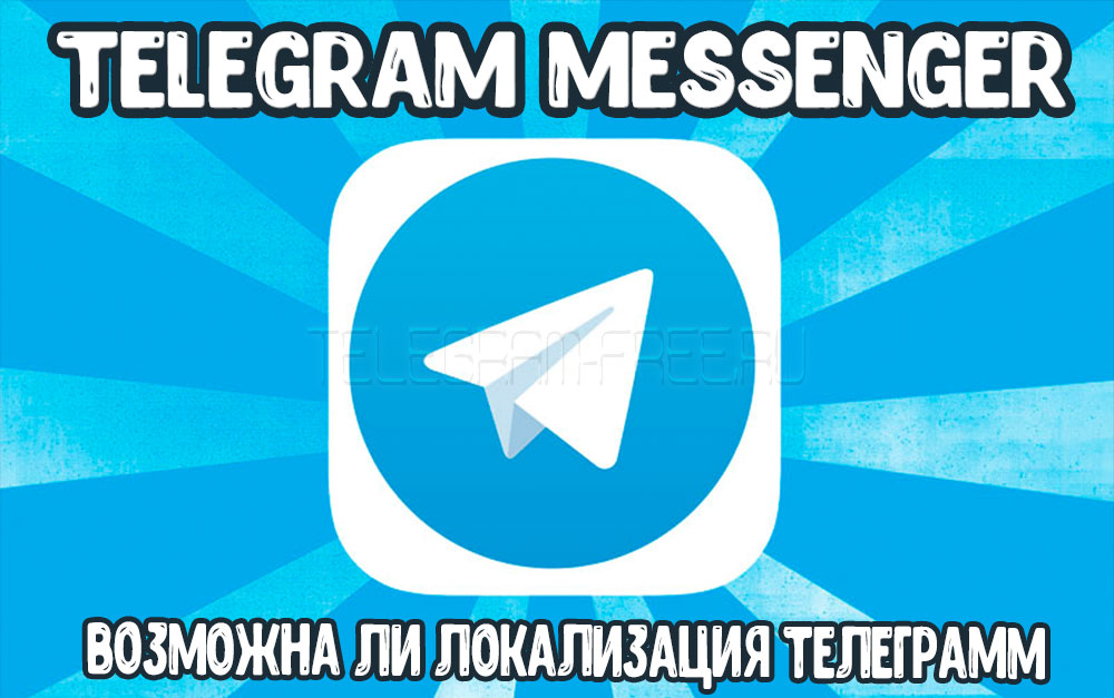 Локализация Телеграмм