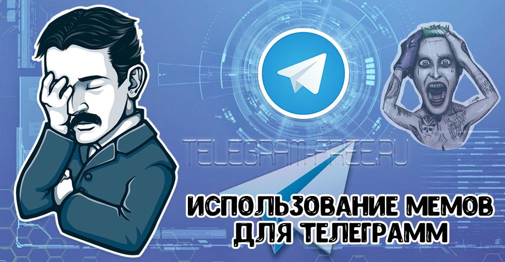 Мемы для Телеграмм