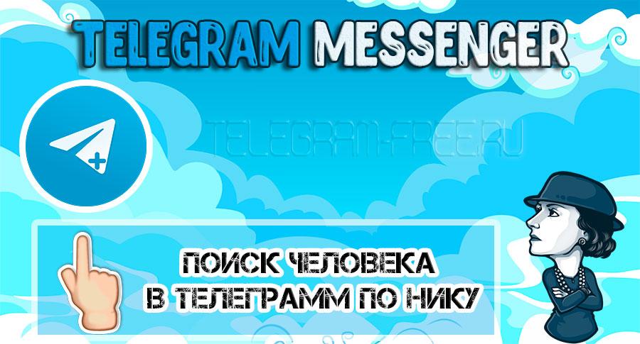 Найти человека в телеграмме по нику