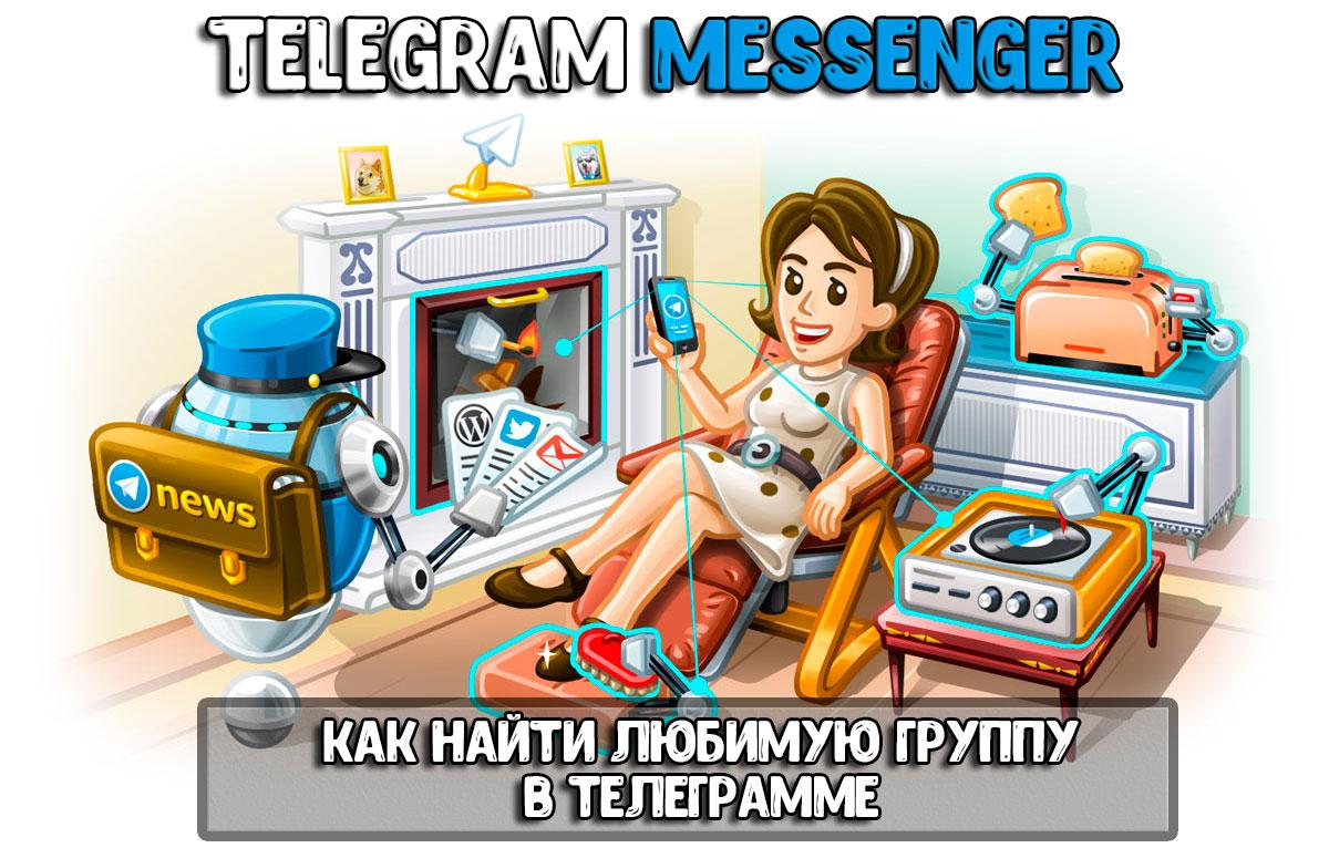 Найти группу в телеграмме