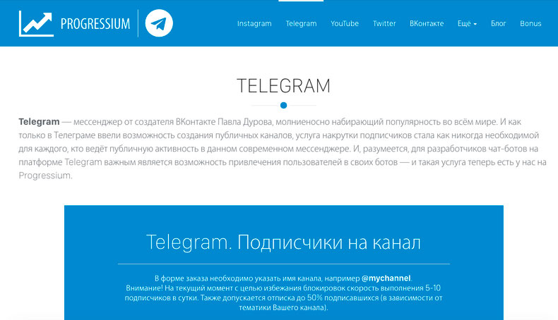 Телеграмм накрутка подписчиков