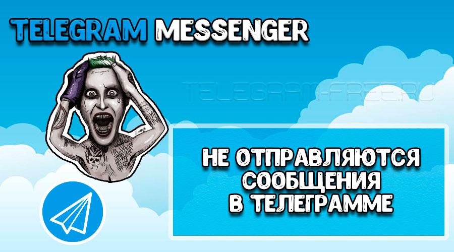 Не отправляются сообщения в Телеграмме