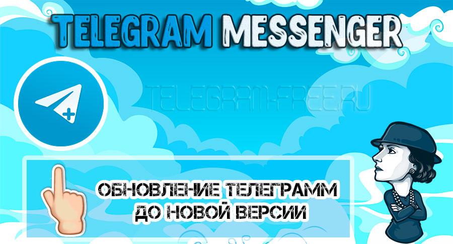 Обновить Телеграмм