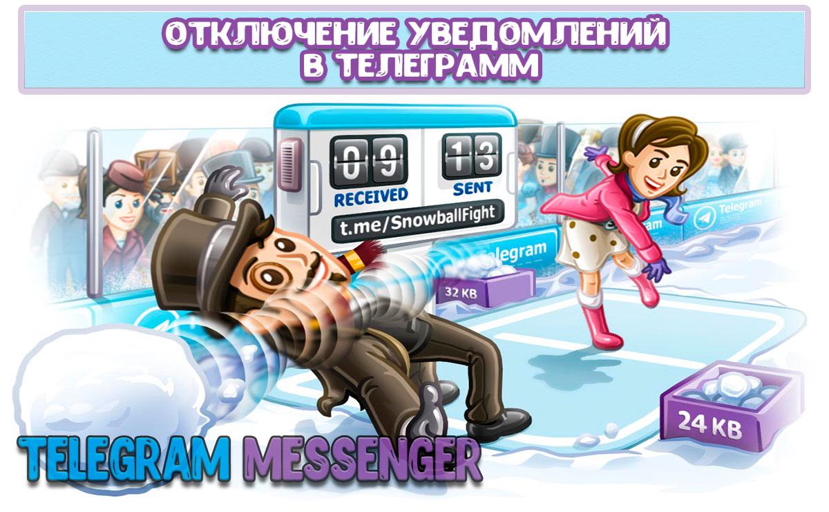 Отключить уведомление в Телеграмме
