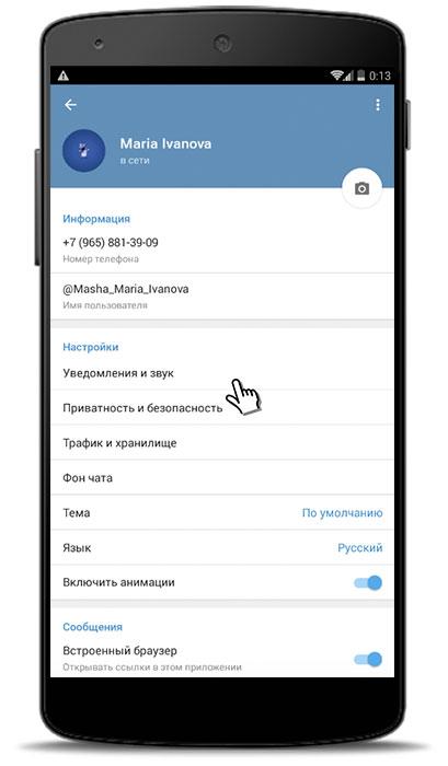 Звук в Telegram
