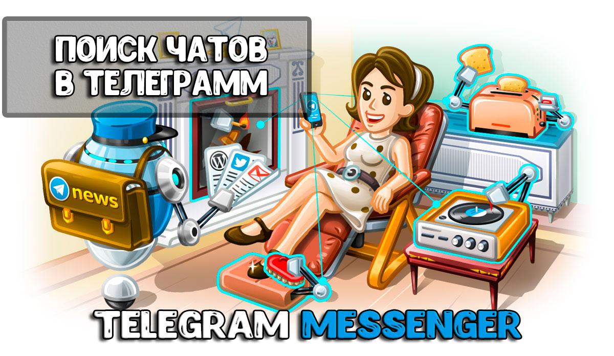Как искать чаты в Телеграмм