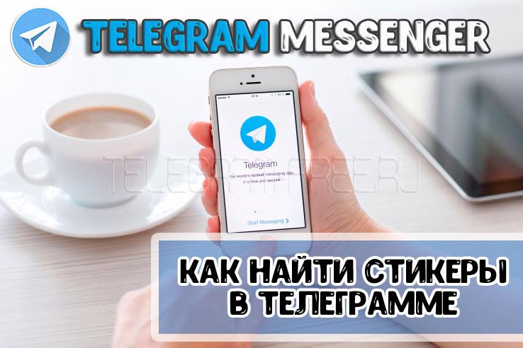 Найти стикеры в Телеграмме