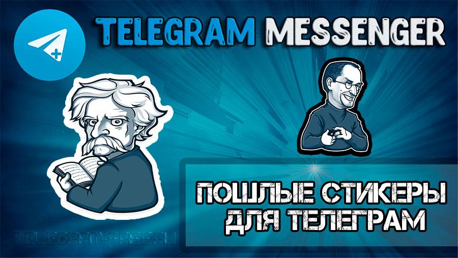 Пошлые стикеры для Телеграм