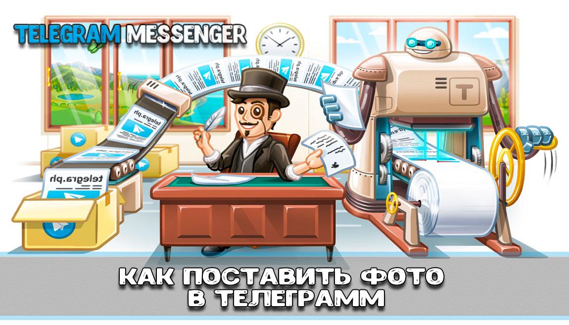 Поставить фото в Телеграмме